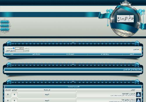 لقطة شاشة لموقع منتديات عالم الإبداع بتاريخ 24/02/2021 بواسطة دليل مواقع إنسااي