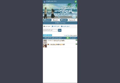 لقطة شاشة لموقع شات سعودي للجوال بتاريخ 27/02/2021 بواسطة دليل مواقع إنسااي