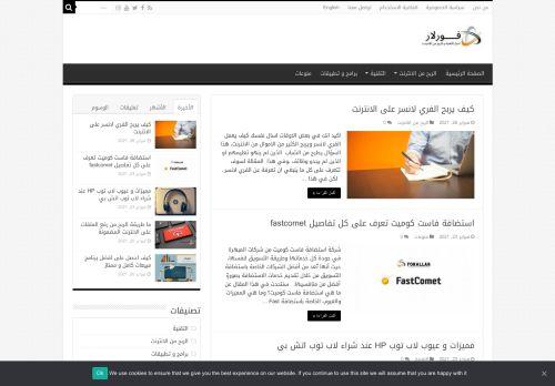 لقطة شاشة لموقع فورلار بتاريخ 01/03/2021 بواسطة دليل مواقع إنسااي