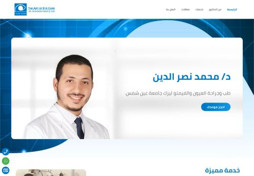 لقطة شاشة لموقع دكتور محمد نصر الدين بتاريخ 01/03/2021 بواسطة دليل مواقع إنسااي