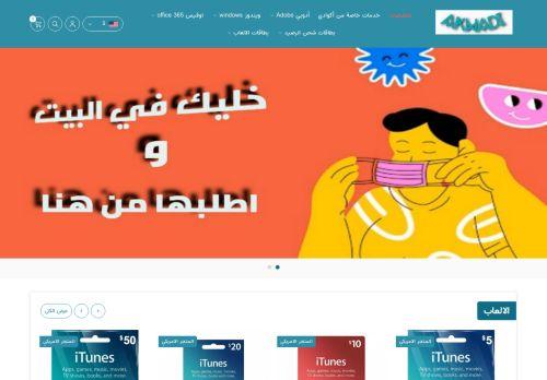 لقطة شاشة لموقع متجر اكوادي بتاريخ 01/03/2021 بواسطة دليل مواقع إنسااي