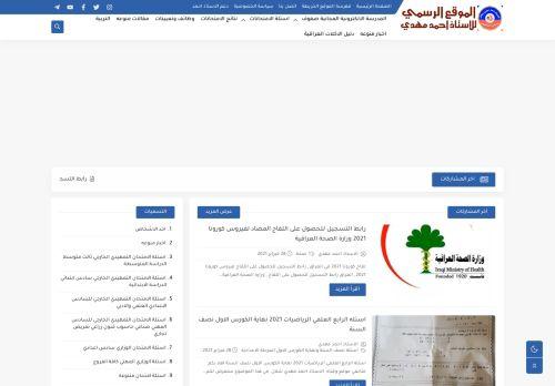 لقطة شاشة لموقع الاستاذ احمد مهدي شلال بتاريخ 01/03/2021 بواسطة دليل مواقع إنسااي