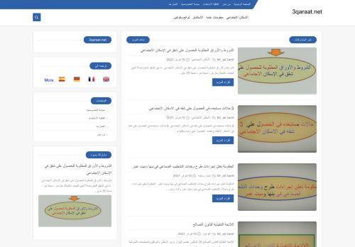 لقطة شاشة لموقع 3qaraat.net بتاريخ 01/03/2021 بواسطة دليل مواقع إنسااي