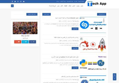 لقطة شاشة لموقع مدونة تيك آب التقنية (tech app) بتاريخ 01/03/2021 بواسطة دليل مواقع إنسااي