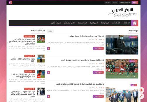 لقطة شاشة لموقع النبض العربي بتاريخ 08/03/2021 بواسطة دليل مواقع إنسااي